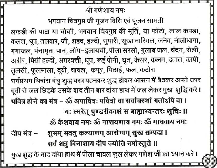 Chitragupta Chalisa & Puja Process